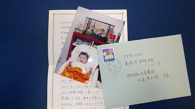 初節句を飾っている女の子の可愛らしい写真とお手紙でした。