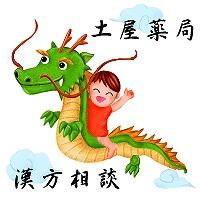 土屋薬局の龍の漢方ロゴ