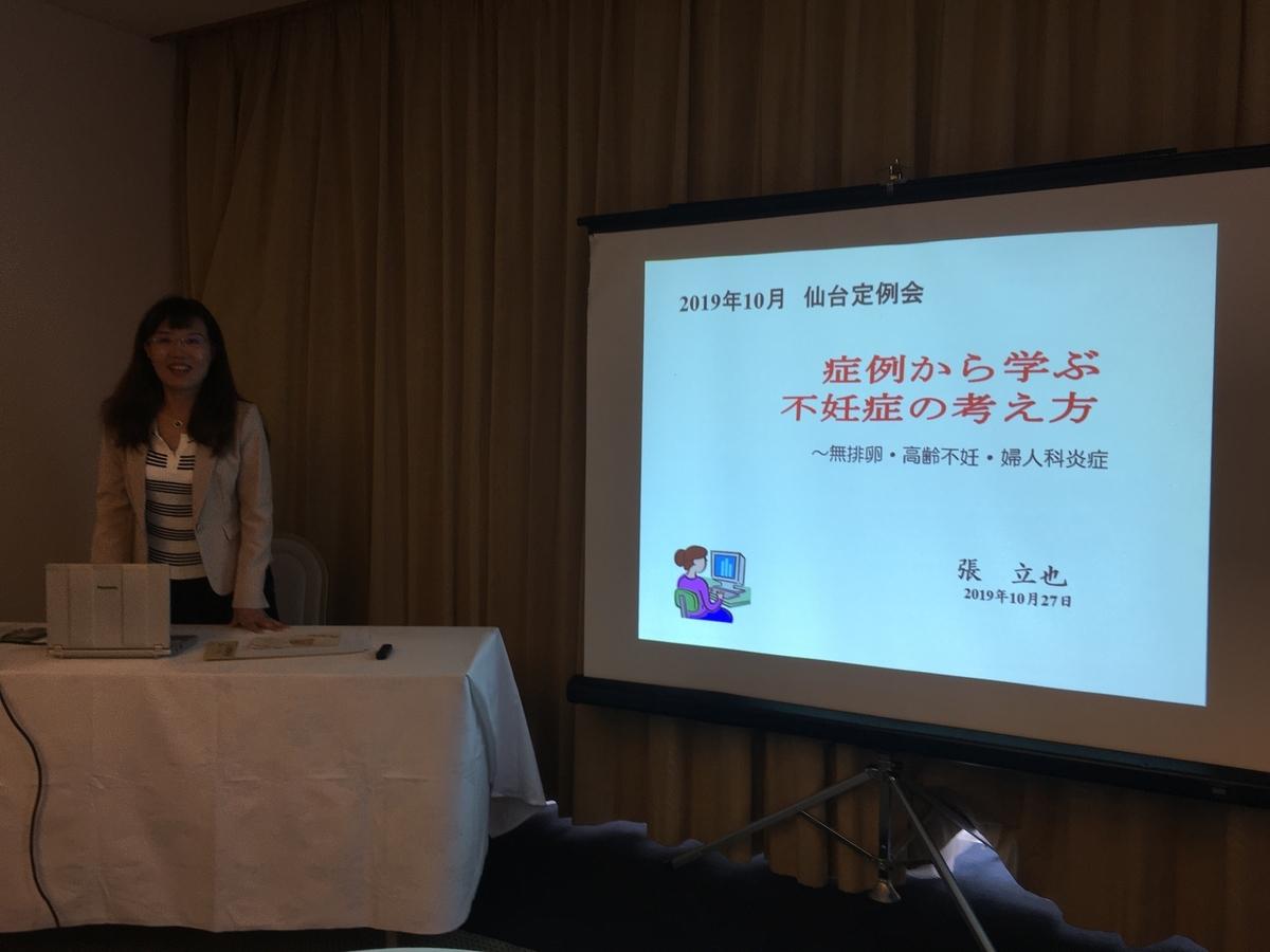 仙台定例会 症例から学ぶ不妊症の考え方