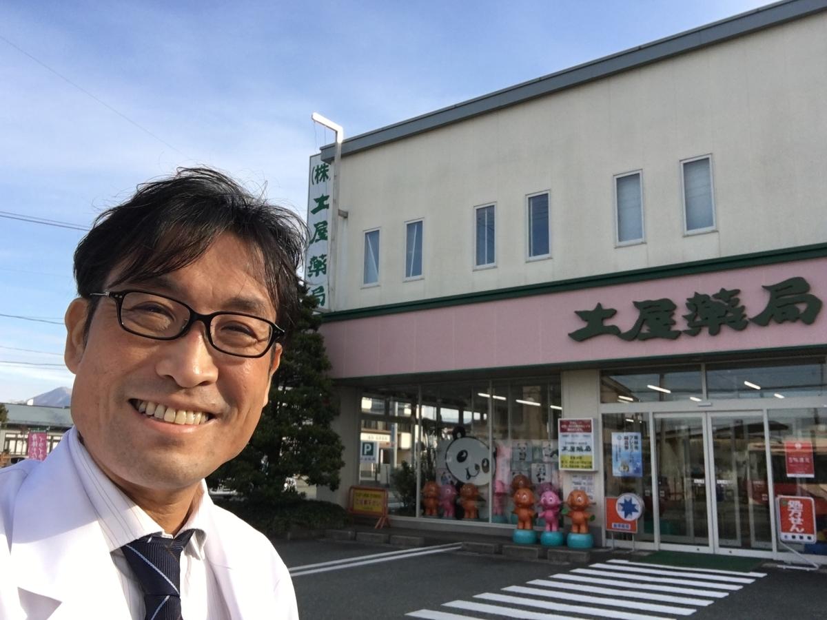 土屋薬局と薬剤師 土屋幸太郎