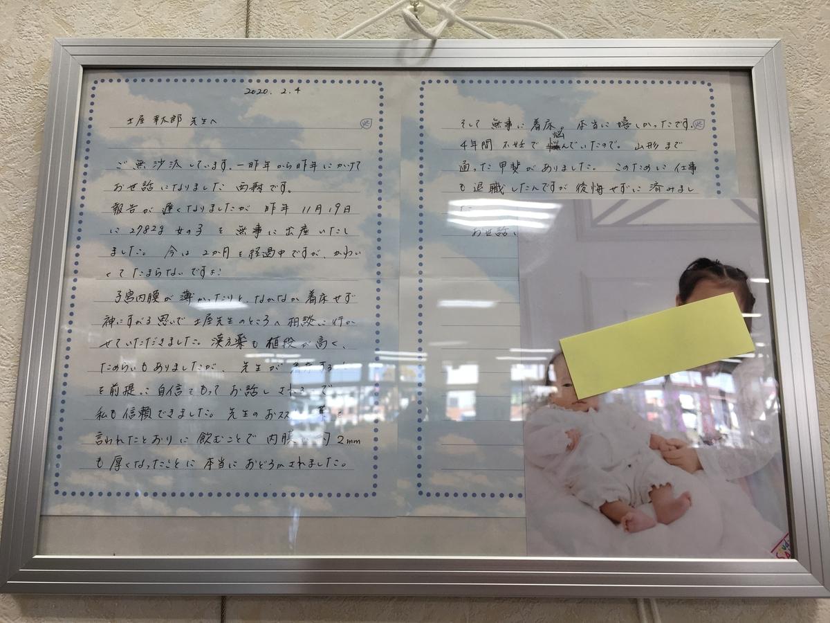 出産の嬉しいお知らせのお手紙
