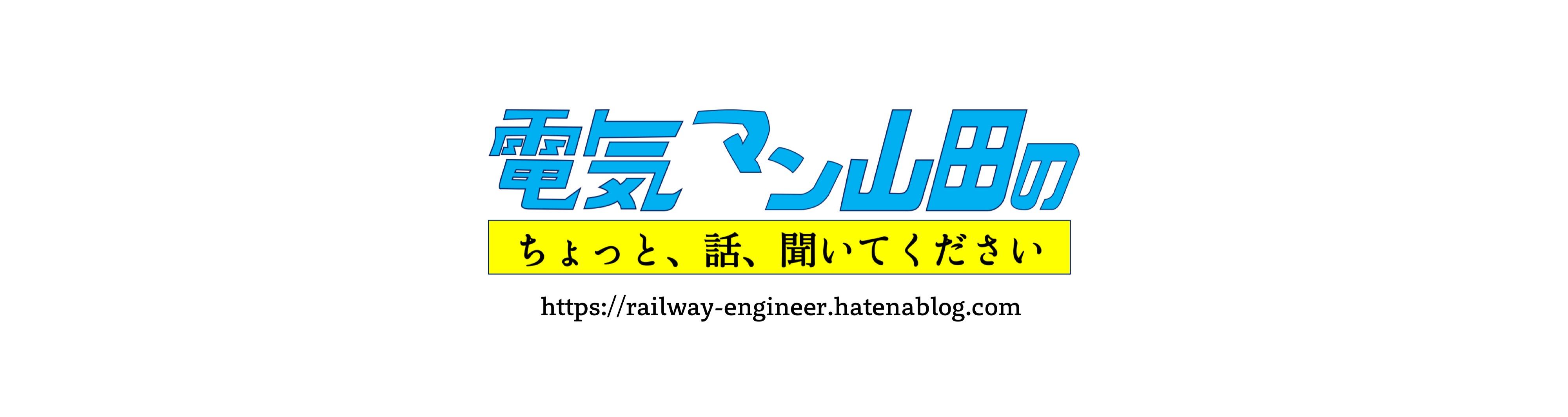 鉄道で未来を変えたい