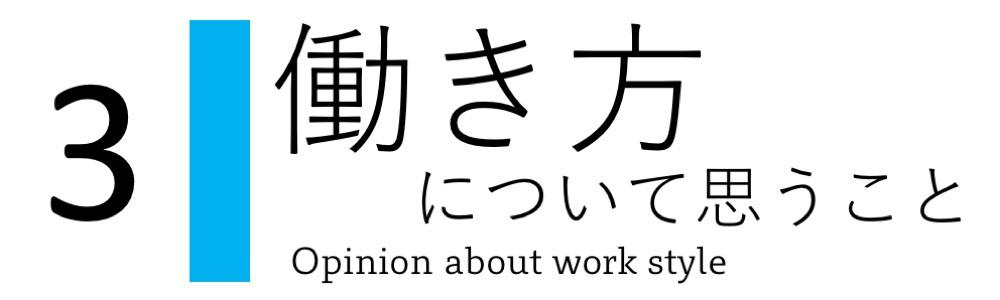 働き方について思うこと