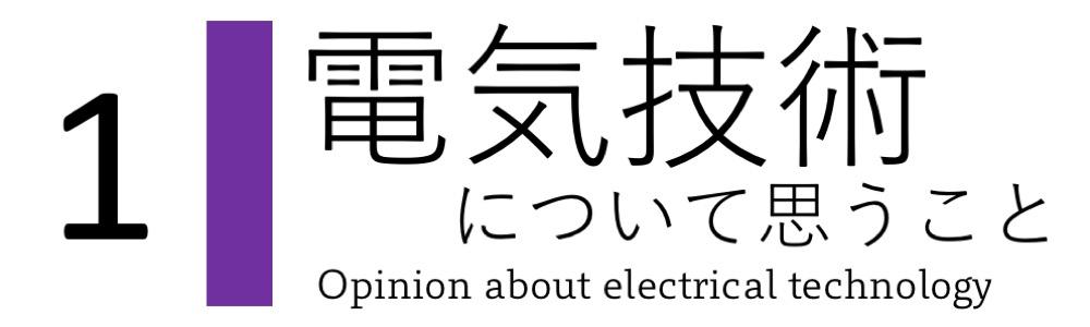電気技術について思うこと