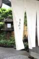 京都新聞写真コンテスト  暖簾