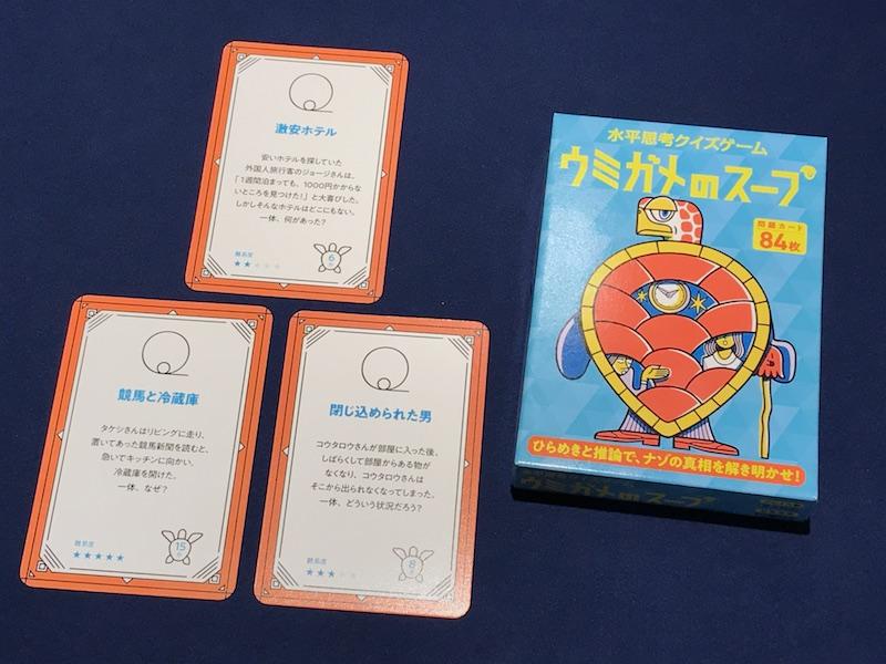 ウミガメ の スープ ゲーム ウミガメのスープ良問集 質問だけで答えを導く水平思考推理ゲーム