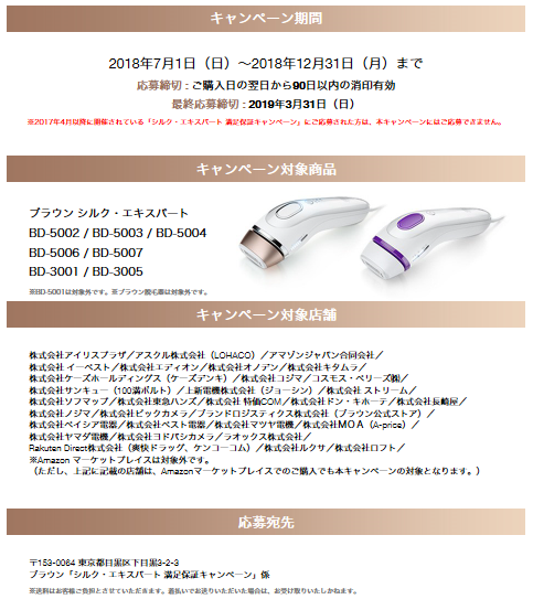 https://www.braun.jp/ja-jp/female-hair-removal/silk-expert/campaign