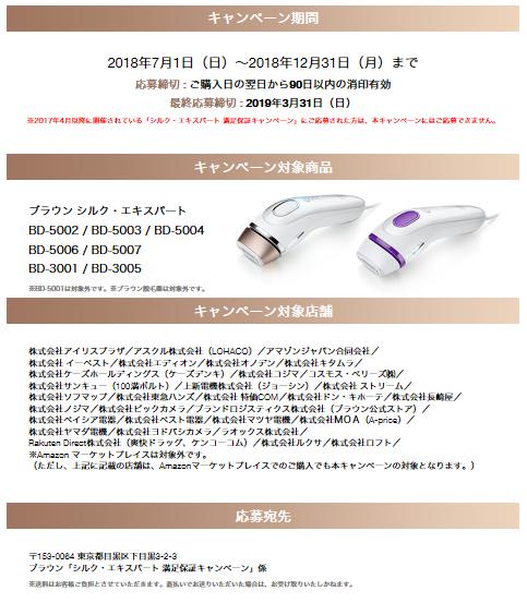 https://www.braun.jp/ja-jp/female-hair-removal/silk-expert/campaign