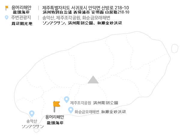 f:id:jejutour_jp:20161020144818j:plain