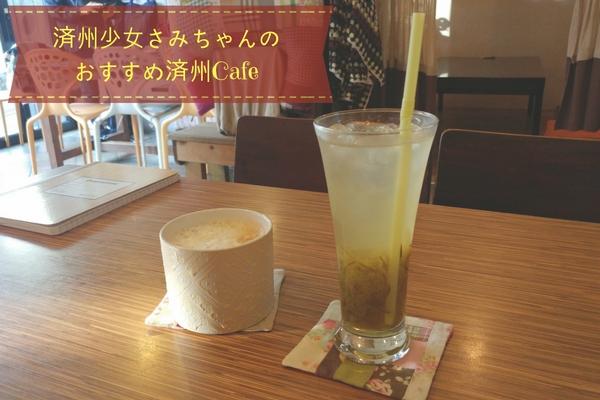 f:id:jejutour_jp:20161103185050j:plain