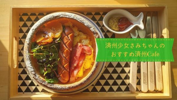 f:id:jejutour_jp:20161118133847j:plain