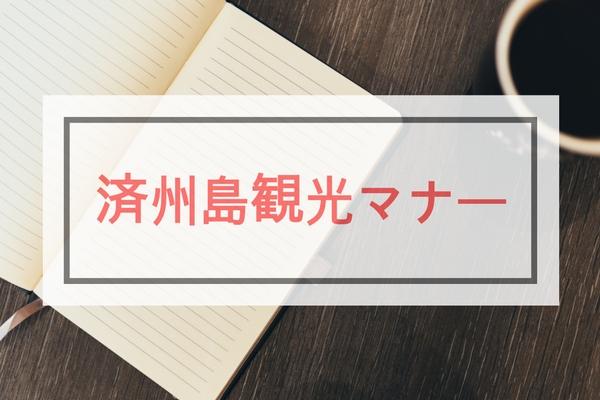 f:id:jejutour_jp:20161121154911j:plain