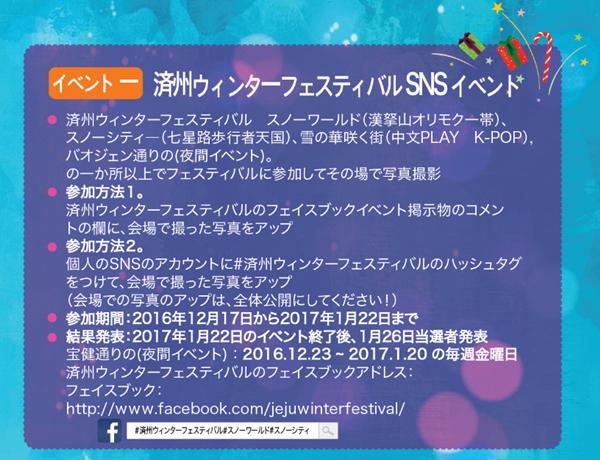 f:id:jejutour_jp:20161209114132p:plain