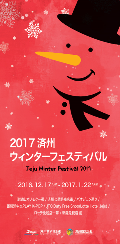 f:id:jejutour_jp:20161209131659p:plain