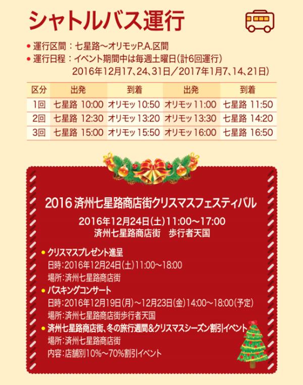 f:id:jejutour_jp:20161209135052p:plain