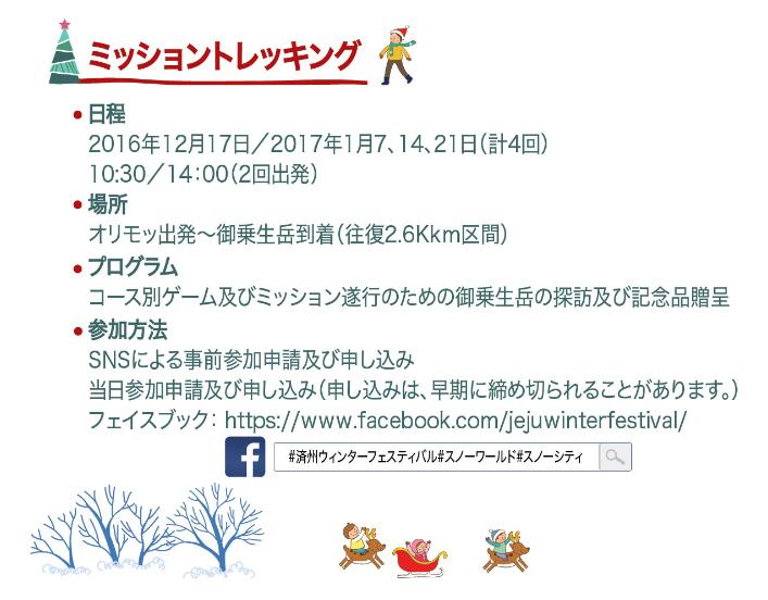f:id:jejutour_jp:20161212102544p:plain