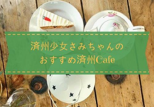 f:id:jejutour_jp:20161213100121j:plain