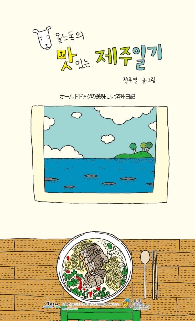 f:id:jejutour_jp:20170721094424j:plain
