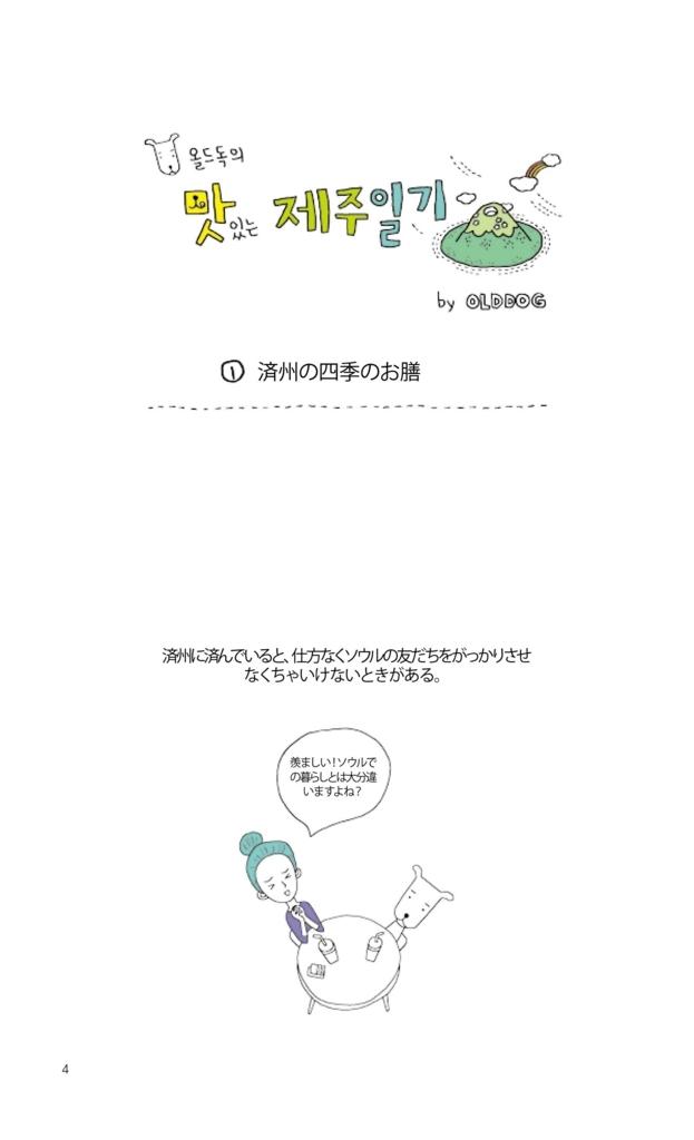 f:id:jejutour_jp:20170721094440j:plain