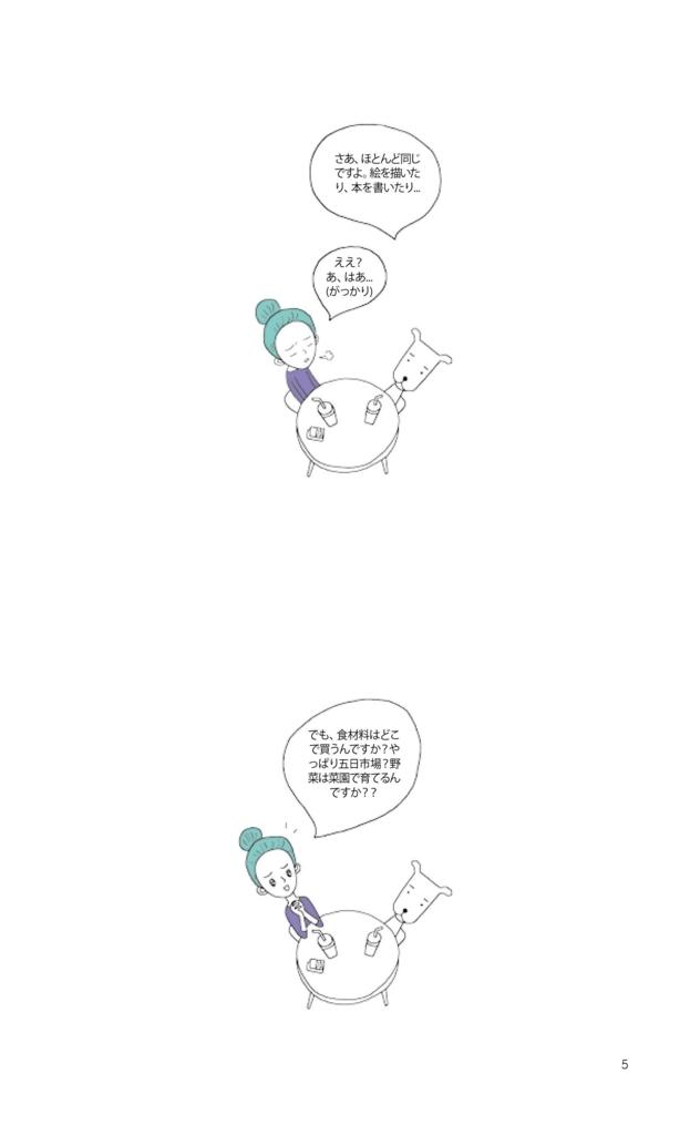 f:id:jejutour_jp:20170721094456j:plain