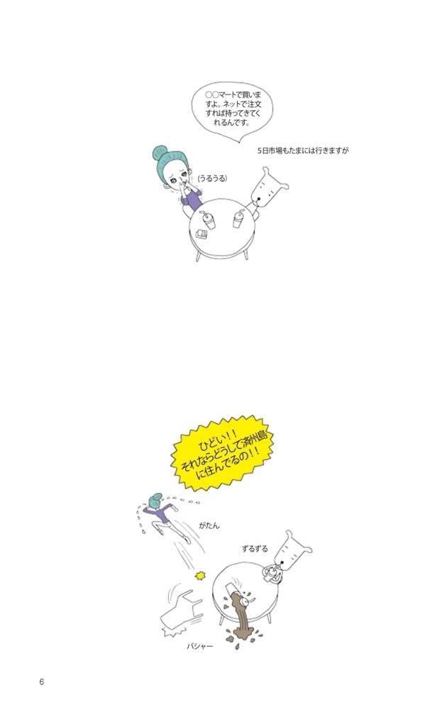 f:id:jejutour_jp:20170721094514j:plain