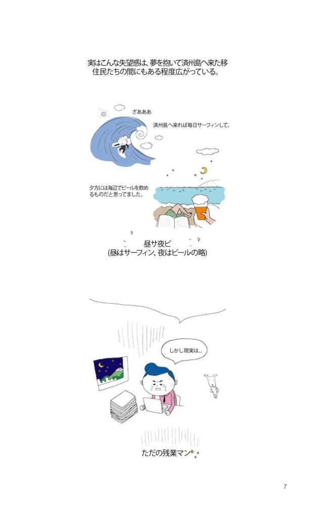 f:id:jejutour_jp:20170721094524j:plain