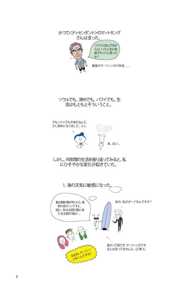 f:id:jejutour_jp:20170721094535j:plain