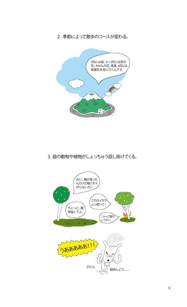 f:id:jejutour_jp:20170721094549j:plain