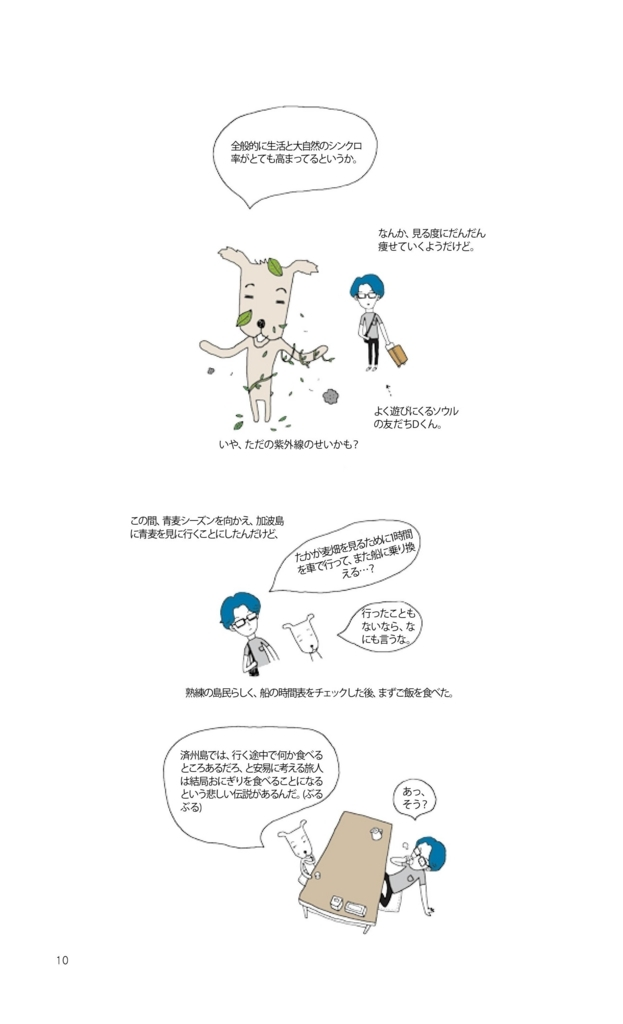 f:id:jejutour_jp:20170721094720j:plain