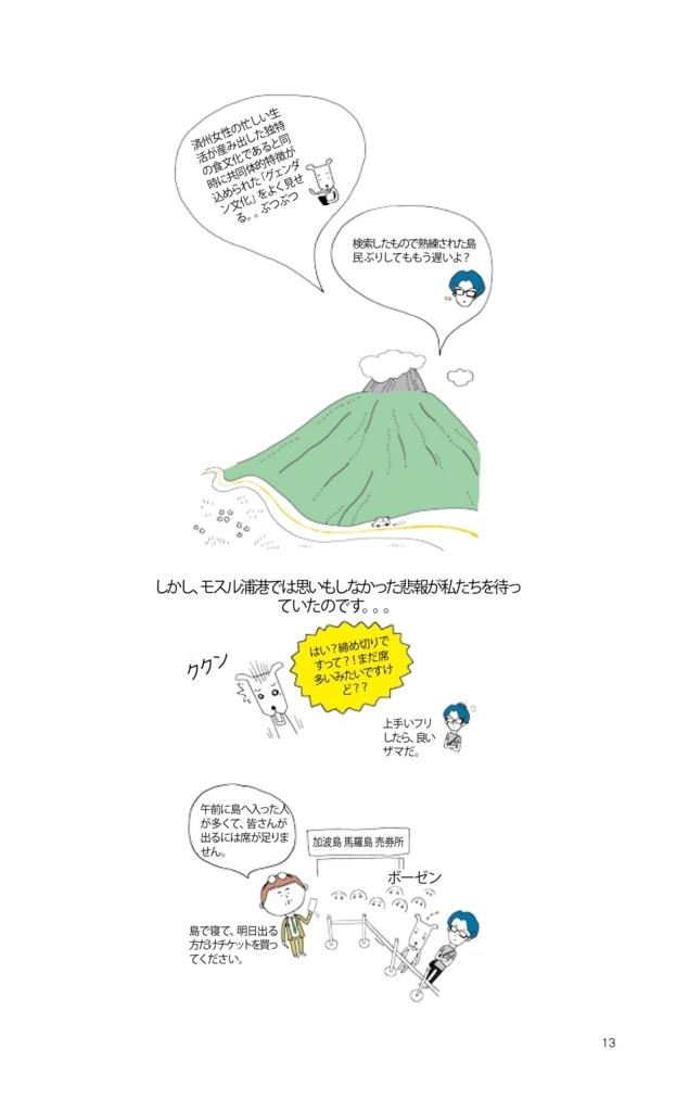 f:id:jejutour_jp:20170721094811j:plain