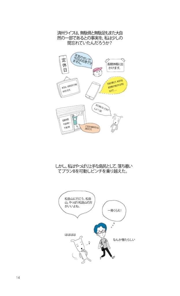 f:id:jejutour_jp:20170721094824j:plain