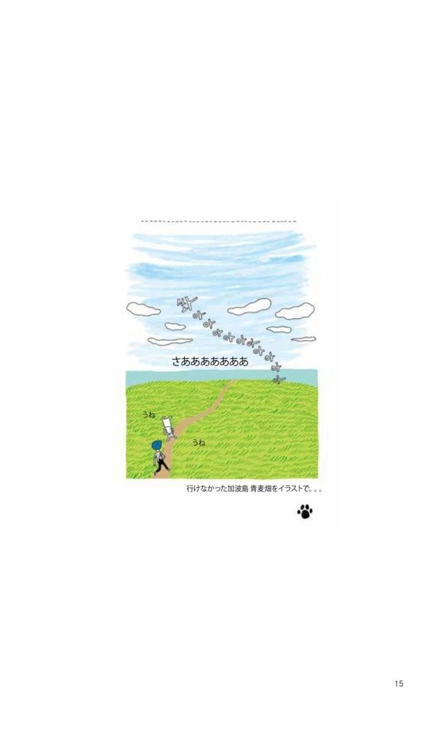 f:id:jejutour_jp:20170721094836j:plain