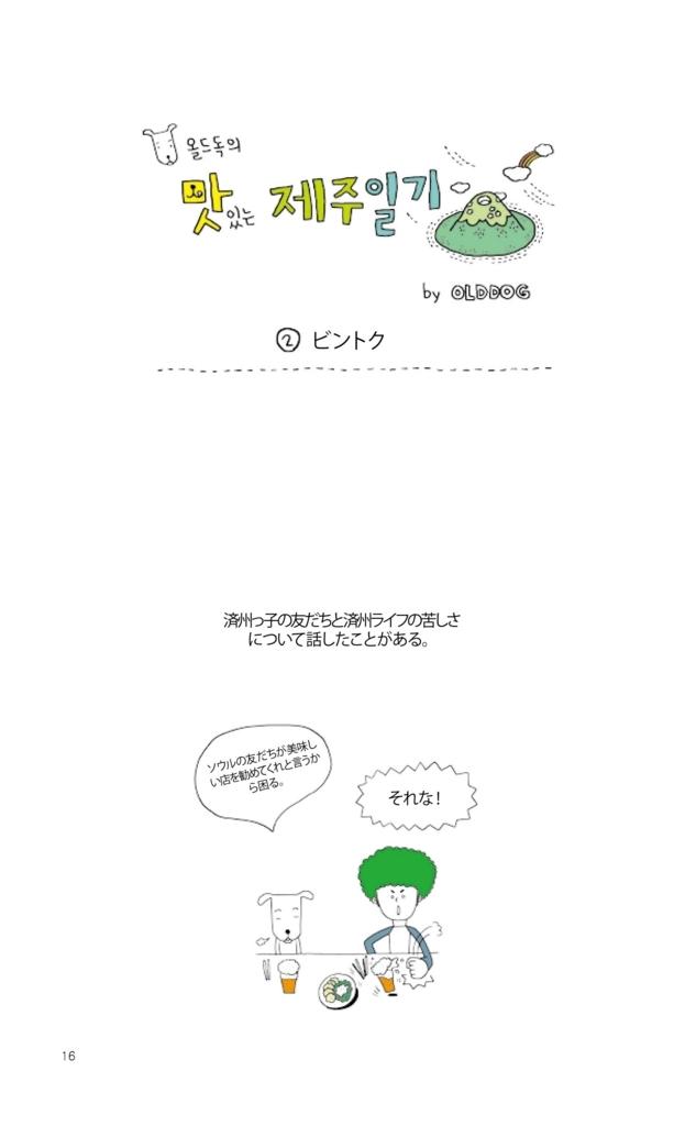 f:id:jejutour_jp:20170726111500j:plain