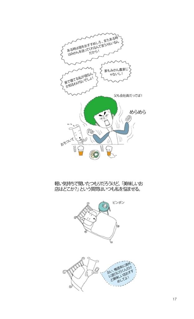 f:id:jejutour_jp:20170726111620j:plain