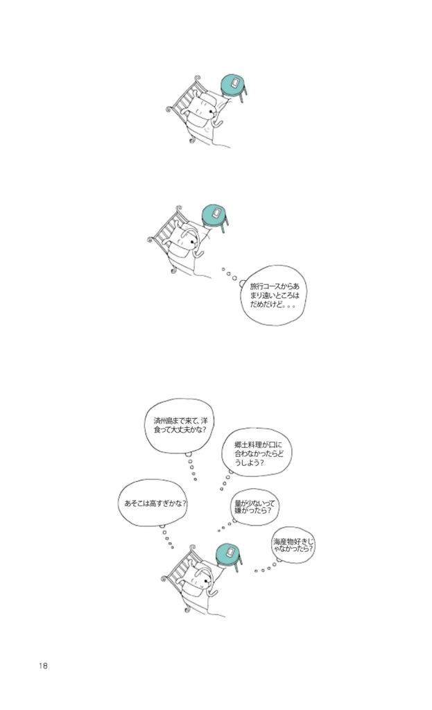 f:id:jejutour_jp:20170726111633j:plain