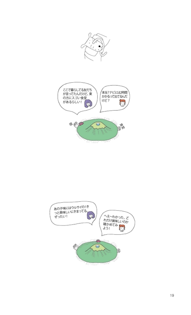 f:id:jejutour_jp:20170726111722j:plain