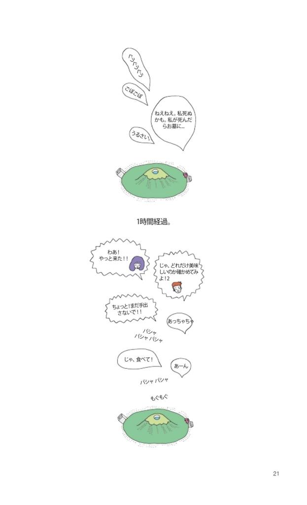 f:id:jejutour_jp:20170726111940j:plain