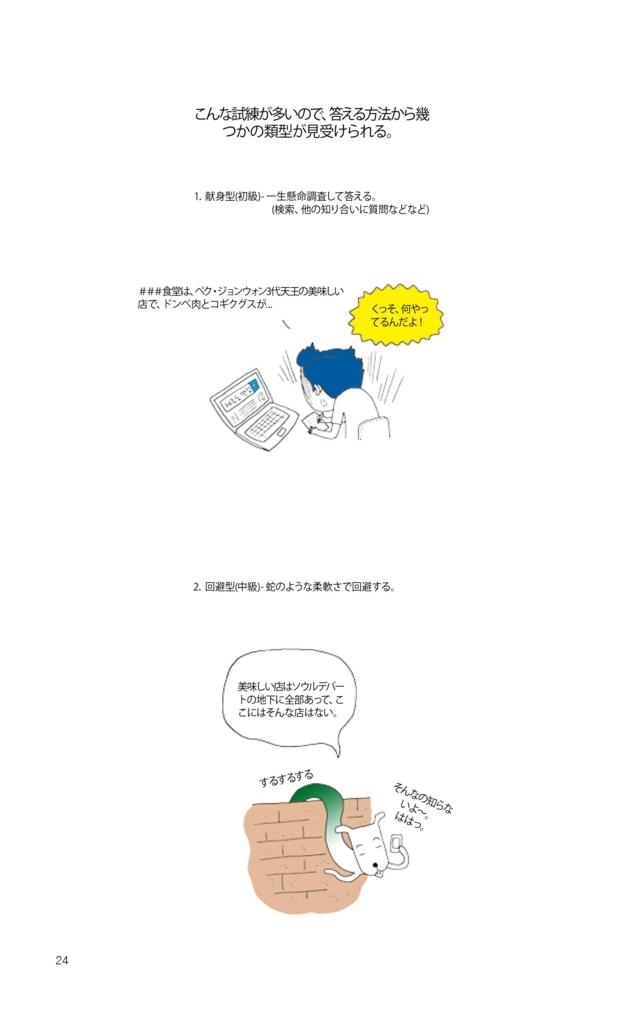 f:id:jejutour_jp:20170726112032j:plain