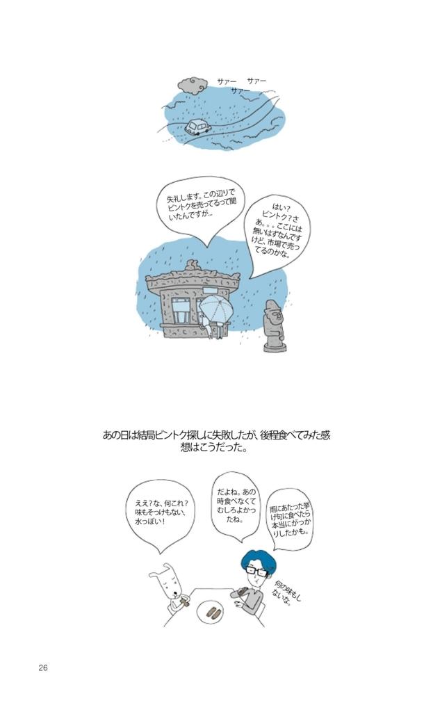 f:id:jejutour_jp:20170726112055j:plain