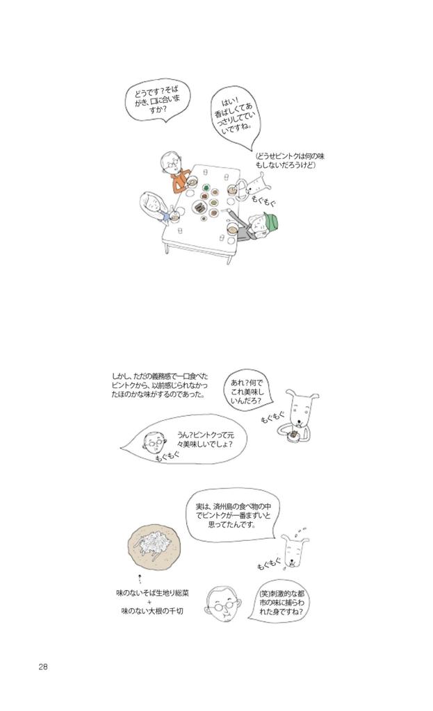 f:id:jejutour_jp:20170726112124j:plain