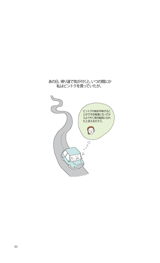 f:id:jejutour_jp:20170726112148j:plain