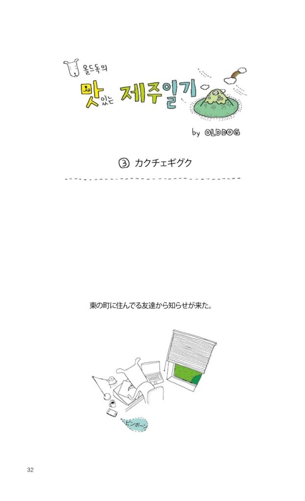 f:id:jejutour_jp:20170728163442j:plain