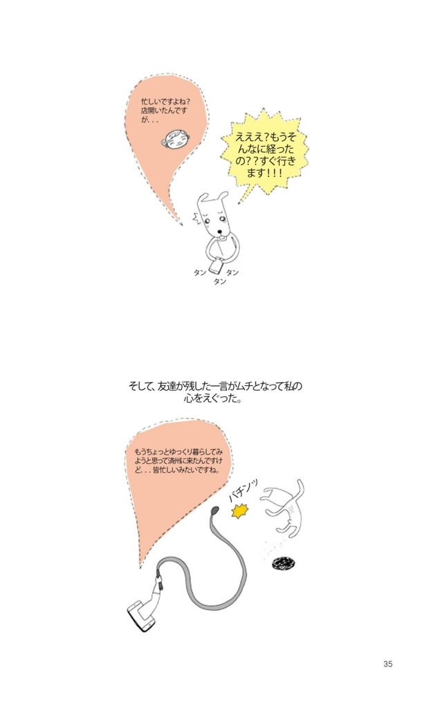 f:id:jejutour_jp:20170728163609j:plain