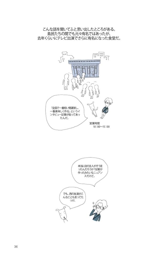 f:id:jejutour_jp:20170728163621j:plain
