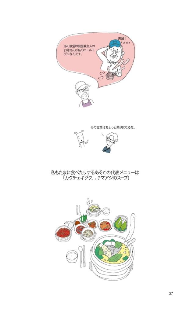 f:id:jejutour_jp:20170728163635j:plain