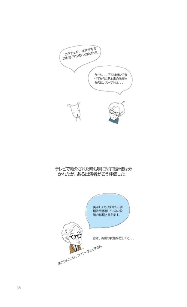 f:id:jejutour_jp:20170728163647j:plain