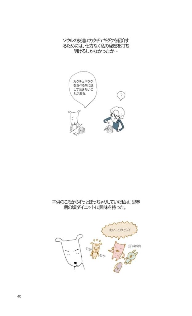 f:id:jejutour_jp:20170728163714j:plain
