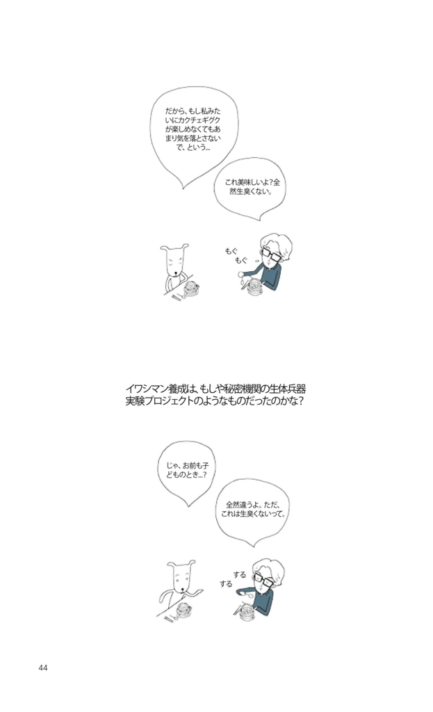 f:id:jejutour_jp:20170728163806j:plain