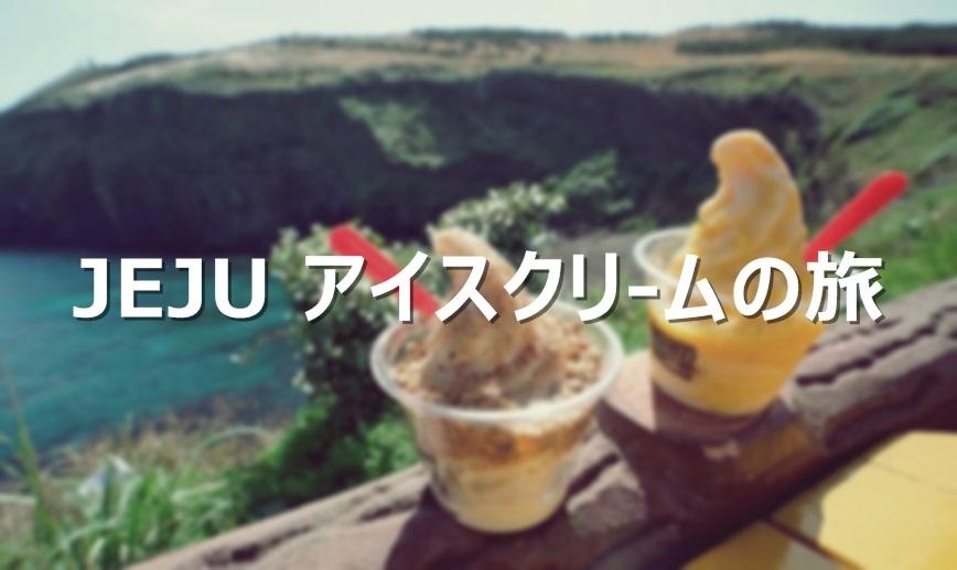 f:id:jejutour_jp:20170801093656j:plain