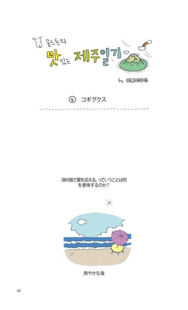 f:id:jejutour_jp:20170802133728j:plain